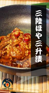 [三陸ほや三升漬]醤油、麹、唐辛子を、ほやの味が最大限に引き出せるよう、独自の工夫で漬け込みました。