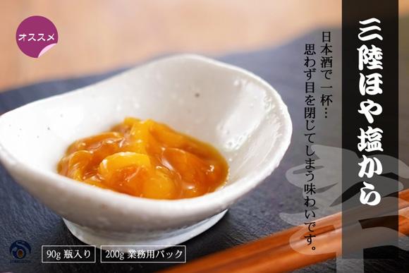 [三陸ほや塩から]日本酒で一杯…。思わず目を閉じてしまう味わいです。